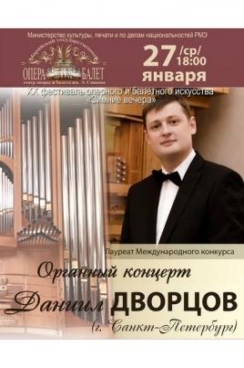 Органный концерт Даниила Дворцова (г.Санкт-Петербург) постер