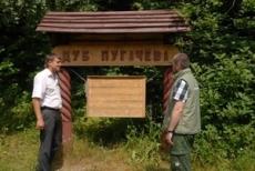 «Дуб Пугачева» — памятник живой природы
