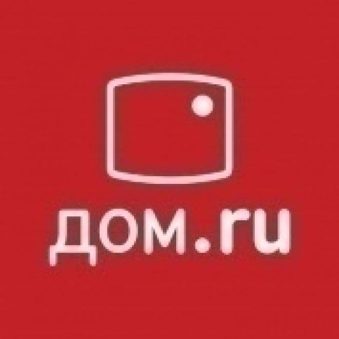 Подарки для первых абонентов «Дом.ru»