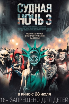 Судная ночь 3The Purge: Election Year постер