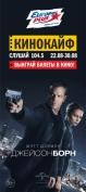 У йошкаролинцев есть возможность посмотреть «Джейсона Борна» раньше мировой премьеры