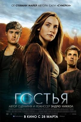 ГостьяThe Host постер