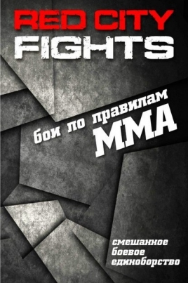 Red City Fights 3 постер