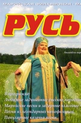 Русь Раздольная постер