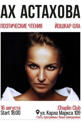 Ах Астахова постер