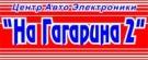 Центр АвтоЭлектроники «На Гагарина 2»