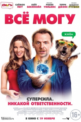 Все могуAbsolutely Anything постер