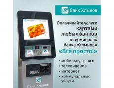 В терминалах «Все просто!» АО КБ «Хлынов» можно оплачивать услуги картами любых банков