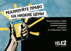 Tele2 запускает программу разумной экономии в Волжске