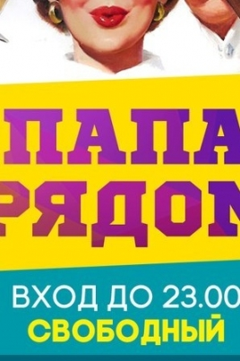 Папа рядом постер
