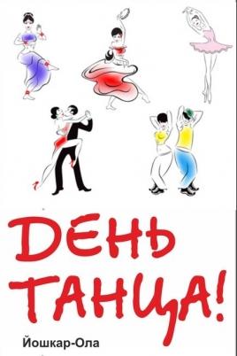 День танца! постер