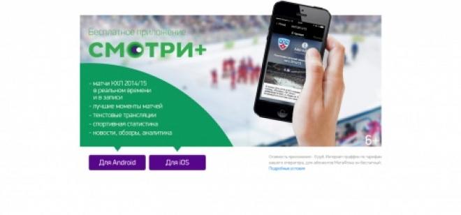 Весь хоккей в твоем мобильном