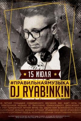 DJ RYAB!NK!N постер