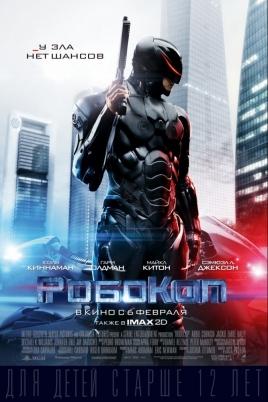 РобокопRoboCop постер