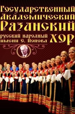 Государственный академический Рязанский русский народный хор им.Е.Г.Попова