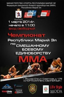 Чемпионат Республики по смешанного боевого единоборства (ММА) постер