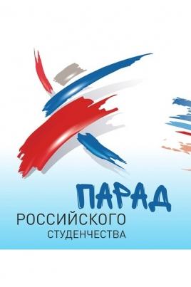 Парад российского студенчества постер