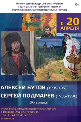 А.И. Бутов и С.Ф. Подмарев постер
