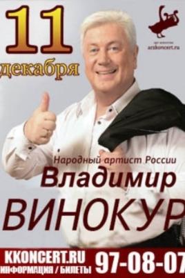 Владимир Винокур постер