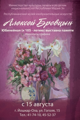 Алексей Бровцын постер