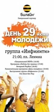 «Билайн» поддержит День молодежи в Йошкар-Оле
