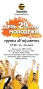 «Билайн» приглашает на фестиваль рисунков на асфальте в 3D «Яркое лето» в Йошкар-Оле
