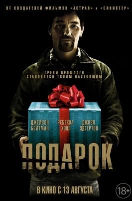 ПодарокThe Gift постер