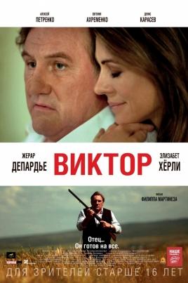 ВикторViktor постер