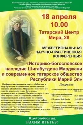 Историко-богословское наследие Шигабутдина Марджани и современное татарское общество Республики Марий Эл постер
