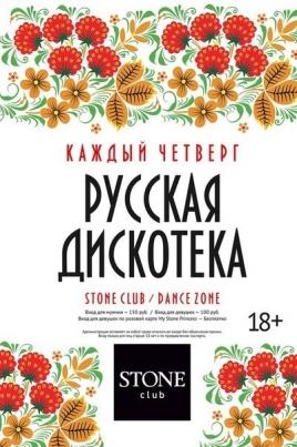Русская дискотека постер