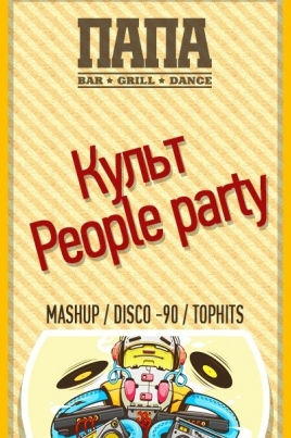 Культ People Party постер