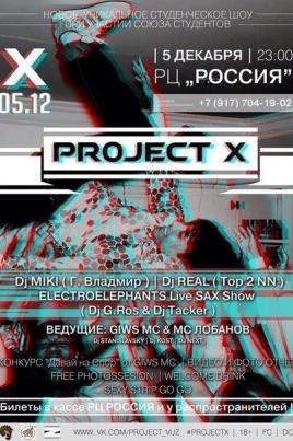 Project X постер