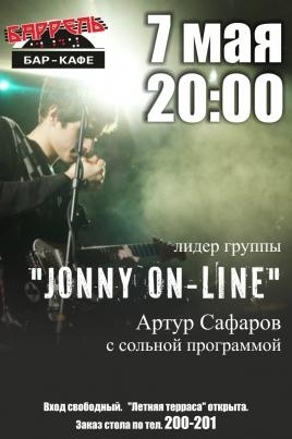 Артур Сафаров постер