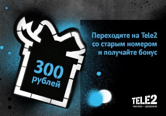 Tele2 дарит 300 рублей за перенос номера в свою сеть