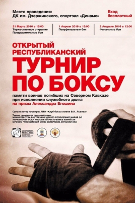 Открытый Республиканский турнир по боксу постер