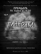 Йошкар-олинским театралам представят спектакль-мистификацию по мотивам «Вия»