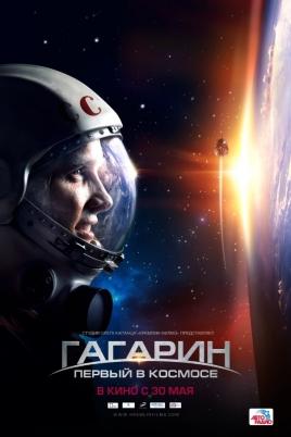 Гагарин. Первый в космосе постер