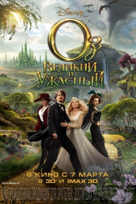 Оз: великий и ужасныйOz the Great and Powerful постер