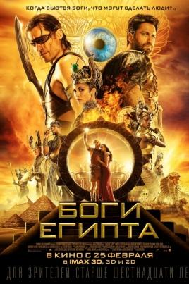 Боги ЕгиптаGods of Egypt постер