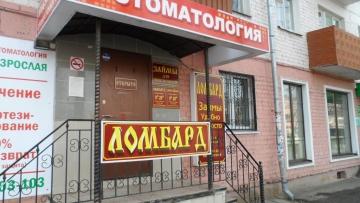"""Ломбард """"Бульвар Победы"""" на бульваре Победы, 13"""