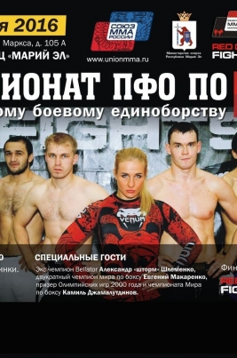 Red City Fights 5 постер