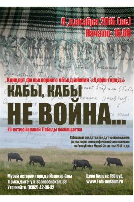 Кабы, кабы не война постер
