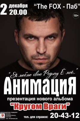 АнимациЯ постер