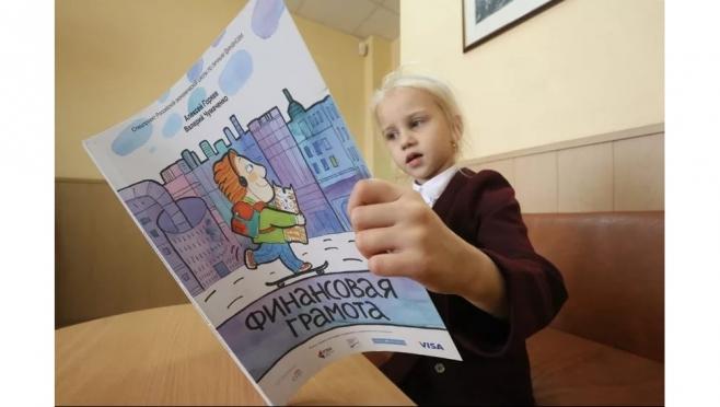 Банк России ищет лучшего учителя по финансовой грамотности