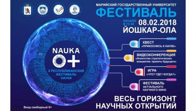 В Марий Эл открывается VIII Фестиваль науки