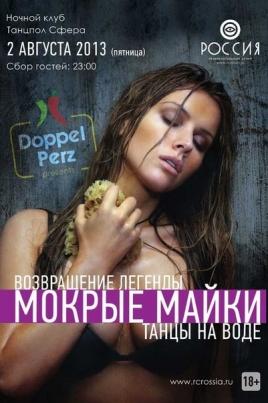 Мокрые майки постер