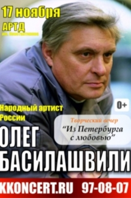 Творческий вечер Олега Басилашвили постер