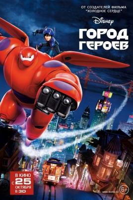 Город героевBig Hero 6 постер