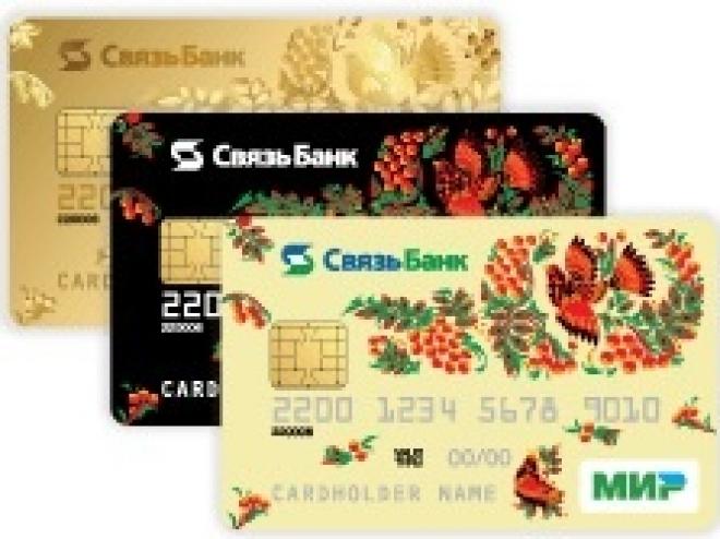 Связь-Банк одним из первых в России начинает эмиссию национальных банковских карт «Мир»