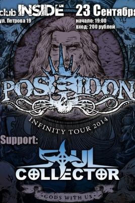 Poseidon постер